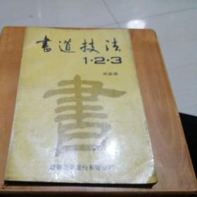 书道技法 1 2 3