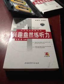 大学英语四级考试 兴趣盎然练听力  1本书+3盒磁带