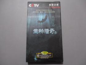 CCTV发现之旅:生物猎奇篇【7张DVD光盘】