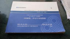 200MW机、炉运行系统图册