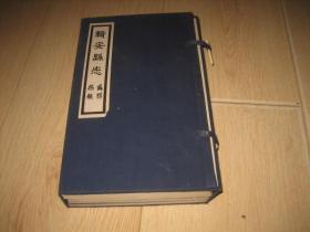 辑安县志(今通化集安)1函全四册,影印本
