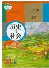 正版 教科书历史与社会七年级上册 课本 教材 初一上人民教育出版社 人教版