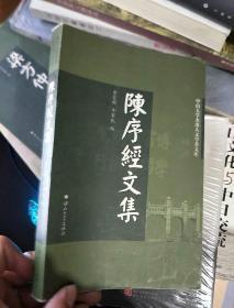 陈序经文集(中山大学杰出人文学者文库 全一册),