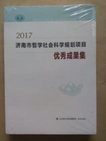 2017济南市哲学社会科学规划项目优秀成果集