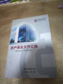 中国银行资产保全文件汇编 2001年5月-2002年7月