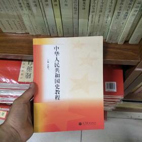 中华人民共和国史教程