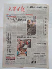 天津日报2009年1月3日【4版全】
