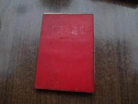 毛泽东选集   第三卷   67年3月湖北二印