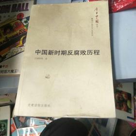 今日中国丛书·解读中国共产党系列:中国新时期反腐败历程