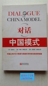 对话:中国模式 (美)约翰·奈斯比特(奥)多丽丝·奈斯比特(中) 赵启正 编 新世界出版社 9787510408489