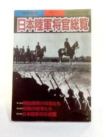 日本陆军将官总览 别册歴史読本永久保存版 211页  16开  品好包邮