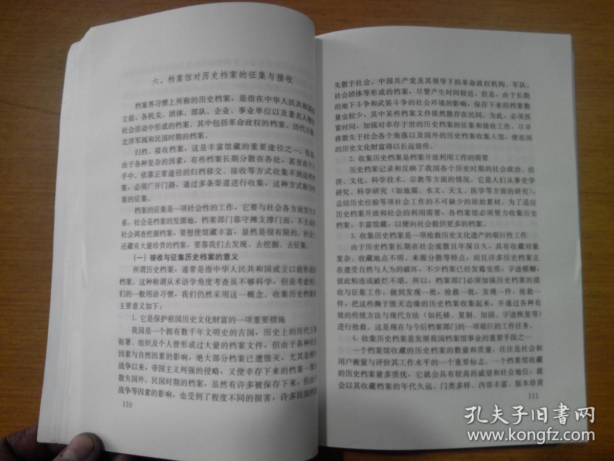 《管理学》管理学-教材-高等学校.pdf -原创力文档