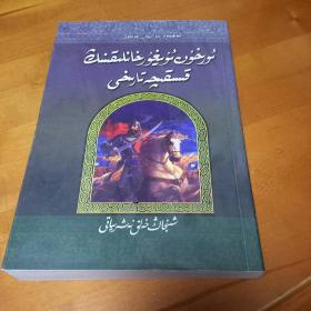 鄂尔浑回鹘汗国简史(维吾尔文)