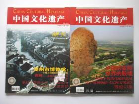 中国文化遗产 2006年第6期 湖州专题