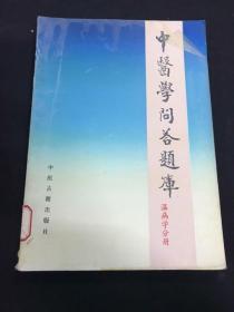 中医学问答题库 温病学分册