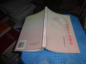 中国共产党简史   货号29-2