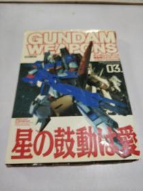 GUNDAM WEAPONS EDITION 03星の鼓动は爱(品相不好,书内开裂脱页散页)