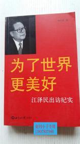 为了世界更美好:江泽民出访纪实 钟之成 著  世界知识出版社 9787501228898
