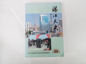 湛江文史 26