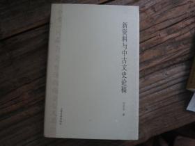 新资料与中古文史论稿(精装)