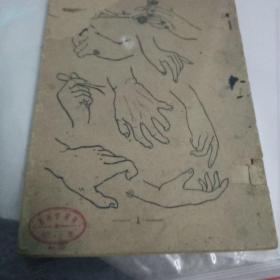 早期美术字一册,南光书局