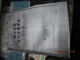 16开,解放前的常州通用货币,油印本重印件,存于b纸箱279