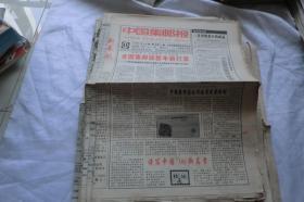 中国集邮报1996年1-52期全年(看描述)
