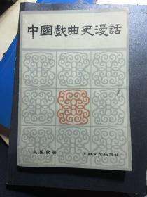 中国戏曲史漫话