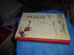 贵阳地名文化  货号29-2
