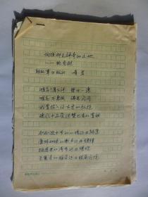 B0452著名军旅诗人峭岩诗稿《致老挝》等3首共计7页
