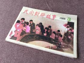 民间对联故事 1988年第3期(总第二十一期)