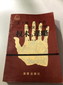天下第一才子书——《三国演义》中的权术与谋略