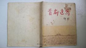 1952年人民美术出版社出版《首都速写》(一版一印)
