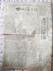 哈尔滨日报(民国37年3月26日)