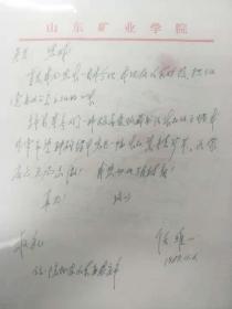 山东莱芜任维一致吴丈蜀毛笔信札一页