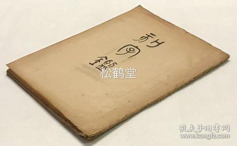 日本精美老旧写抄本,《刻字鉴》1册全,汉文,昭和19年,1944年写抄,内抄录有大量各种字体的汉字,字体少见,写抄精美,整件写抄本古雅优美,有资欣赏,收藏,汉字研究,书法借鉴等。