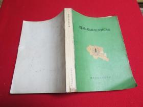 彰县农业区划汇编