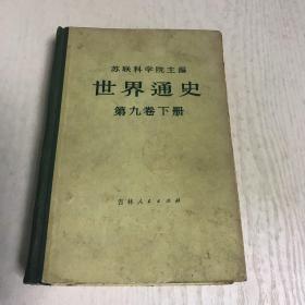 世界通史第九卷下册