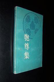 匏尊集:著名老作家陈大远毛笔签赠旧体诗词集,写得非常漂亮!