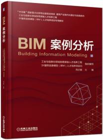 BIM案例分析:工业与信息化领域急需紧缺人才培养工程——SY建筑信息模型(BIM)人才培养项?#23380;?#29992;教材