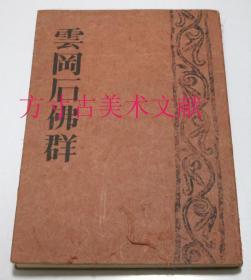 现货精品  云冈石佛群 1944年朝日新闻社 水野清一 巨作  限量5000册