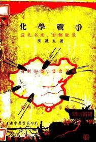 化学战争-沈星五著-民国中华书局刊本(复印本)