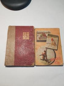 西安红会医院老医师中西医杂症手写日记本
