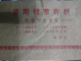 活期储蓄存折【长泰县】