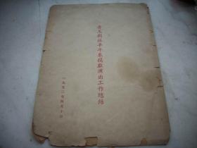 首见-1952年【香玉剧社半年来捐献演出工作总结】7页内容全!