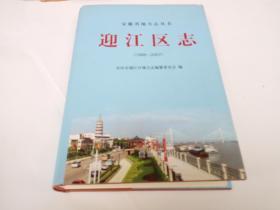 安庆市迎江区志 (1988-2007)