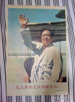 毛主席在武汉畅游长江