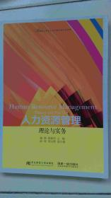人力资源管理:理论与实务
