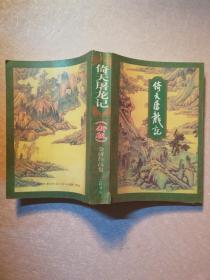 金庸作品集:倚天屠龙记(新版) 三联书店【实物拍图 书脊有破损】