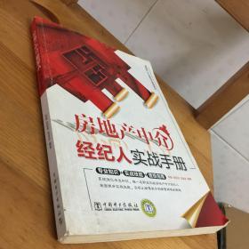 房地產中介經紀人實戰手冊